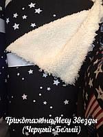 Трикотаж на Мех Звезды (Черный+Белый)