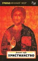 Джон Янг Христианство Религии мира
