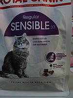 Royal Canin(sensible) корм для взрослых котов от 1до7лет с чувствительным пищеварением 400г,2кг,4кг,15кг.