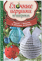 Ёлочные игрушки и шарики. Поделки к празднику из различных материалов.