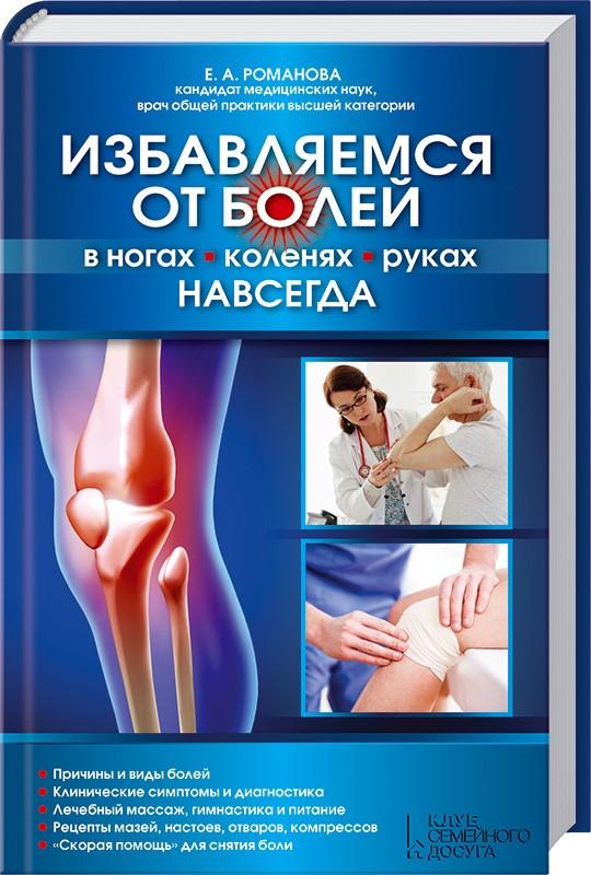 """Избавляемся от болей в ногах, коленях, руках навсегда - Интернет-магазин """"Happy Brain"""" в Киеве"""
