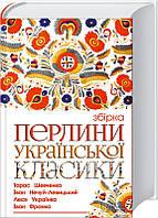 Перлини української класики. Збірка