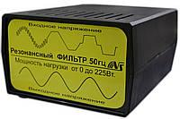 Резонансный фильтр VS (250Вт), фото 1