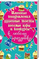 Именные поздравления, душевные тосты, веселые игры и конкурсы к любому празднику Каянович Л.