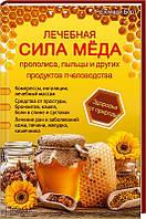 Лечебная сила меда, прополиса, пыльцы и других продуктов пчеловодства