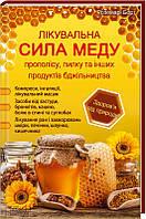 Лікувальна сила меду, прополісу, пилку та інших продуктів бджільництва