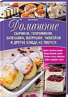 Домашние сырники, творожники, запеканки, ватрушки, чизкейки и другие блюда из творога