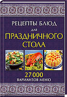 Рецепты блюд для праздничного стола. 27000 вариантов меню