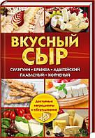 Вкусный сыр. Сулугуни, брынза, адыгейский, плавленый, копченый