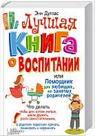 """""""Лучшая книга о воспитании, или  Помощник для любящих, но занятых родителей """""""