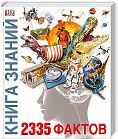 Книга знаний. 2335 фактов Энциклопедия