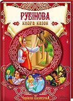 Рубінова книга казок