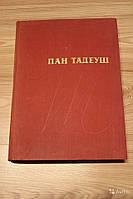 Адам Мицкевич Пан Тадеуш