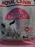 Royal Canin(beby cat) корм для котят до 4мес а также беременных и кормящих кошек 400г,2кг,4кг.