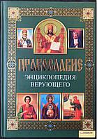 Православие. Энциклопедия верующего. Михалицын П. Е