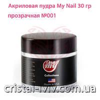 Прозрачная акриловая пудра My Nail 30 гр. (001)