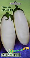 """Семена  баклажана Белая Лилия, среднеспелый, 0,3 г, """"Елiтсортнасiння"""", Украина"""