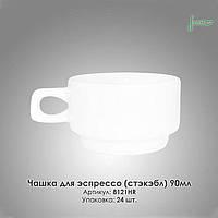 Чашка для эспрессо 90 мл Harmonie (Farn) Гармония (Фарн) 8121HR, Киев