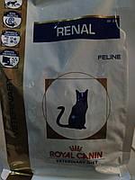 Royal Canin(Renal) хроническая почечная недостаточность  у кошек 500г,2и 4кг.