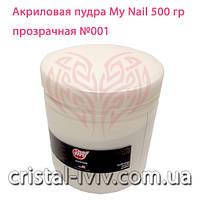 Прозрачная акриловая пудра My Nail 500 гр. (001)