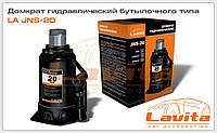 Домкрат гидравлический 20 т Lavita LA JNS-20