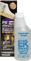 Energy Release ER8(P007RU) Антифрикционный кондиционер металла 237 мл