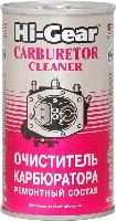 Hi-Gear HG3205 Очиститель карбюратора (ремонтный состав)  295 мл