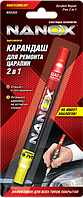 NANOX NX8300 Карандаш для ремонта царапин 2 в 1  2 х 4 мл