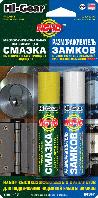 Hi-Gear HG5641 Набор высокоэффективных препаратов для поддержания надежной работы замков 2 х 18 г