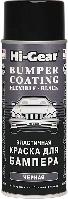 Hi-Gear HG5734 Эластичная краска для бампера (черная) 311 г