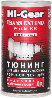Hi-Gear HG7011 Тюнинг для АКПП с ER 325 мл