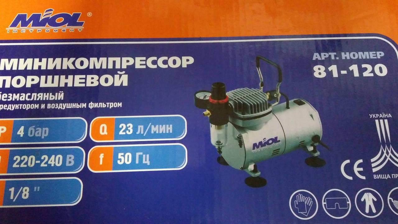 Миникопрессор для аэрографии Китай -05364