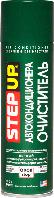 StepUp SP5152 Пенный очиститель автокондиционера 510 г
