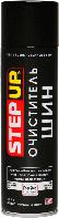 StepUp SP5302 Очиститель шин 454 г