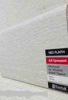 Плинтус деревянный (шпон) Kluchuk Neo Plinth Дуб Ледяной 120х19х2200 мм.