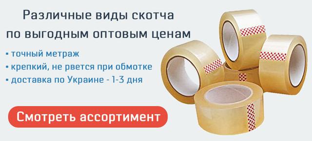 Качественный скотч оптом с доставкой по Украине