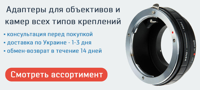 Большой выбор адаптеров для объективов в магазине kombix.com.ua