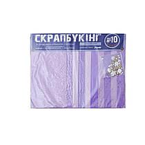 """Набор для творчества """"Скрапбукинг"""" №10 бумага 24*20см(20л)+пайетки, цвет лиловый 951127"""