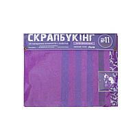 """Набор для творчества """"Скрапбукинг"""" №11 бумага 24*20см(20л)+пайетки, цвет фиолетовый 951128"""