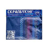 """Набор для творчества """"Скрапбукинг"""" №14 бумага 24*20см(20л)+пайетки, цвет синий 951131"""