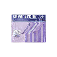 """Набор для творчества """"Скрапбукинг"""" №3 бумага 30*25см(20л)+пайетки, цвет лиловый 951120"""