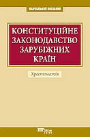 Конституційне законодавство зарубіжних країн:  Хрестоматія / Ріяка В. О., Закоморна К. О.