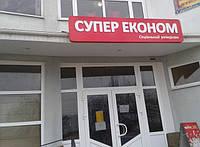 """Закупочные корзины в универсам """"Супер Економ"""""""