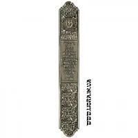 Коробочка для мезузы никелированная с благословением на дом, 12 см.