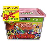 Магнитный конструктор - Магникон МК 198