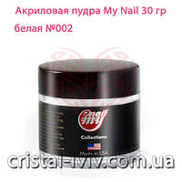 Белая акриловая пудра My Nail 30 гр. (002)