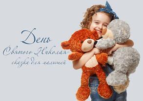 День Святого Николая - сказка для малышей