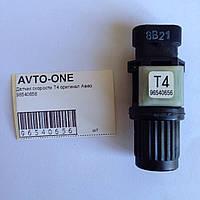 Датчик скорости Т4 оригинал Авео 96540656