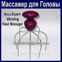Электрический Массажер для головы Accu-Expert Vibrating Head Massager