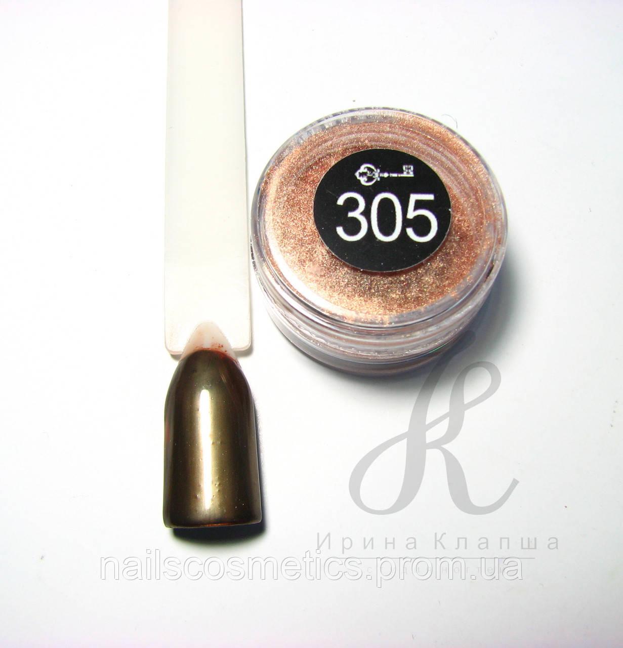 305- блестящий пигмент